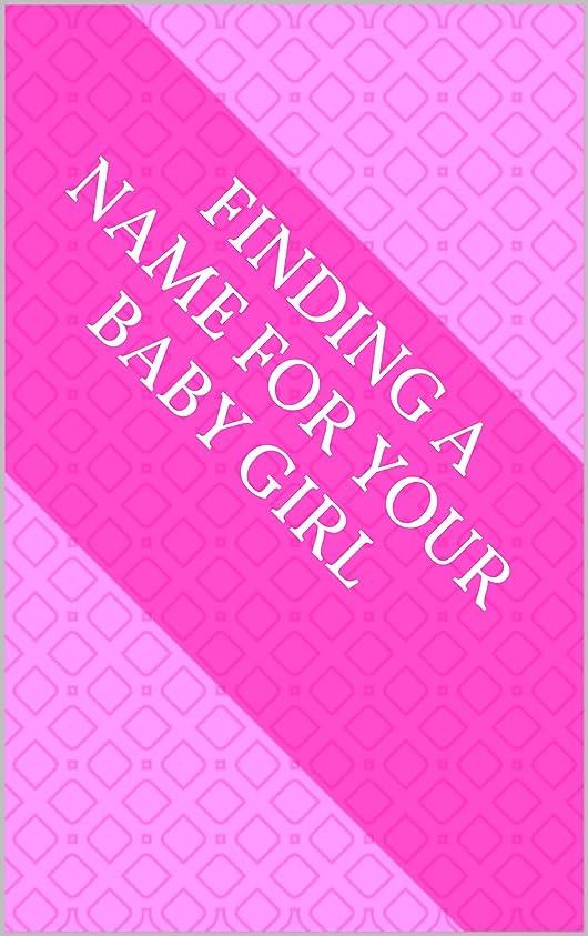 高さで交流するFinding a Name for Your Baby Girl (English Edition)
