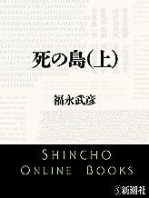 表紙: 死の島(上)(新潮文庫) | 福永 武彦
