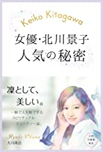 表紙: 女優・北川景子 人気の秘密 公開霊言シリーズ | 大川隆法