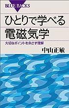 表紙: ひとりで学べる電磁気学 大切なポイントを余さず理解 (ブルーバックス) | 中山正敏
