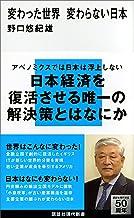 表紙: 変わった世界 変わらない日本 (講談社現代新書) | 野口悠紀雄