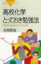 表紙: 高校化学とっておき勉強法 「なぜそうなるのか?」がわかる本 (ブルーバックス) | 大川貴史