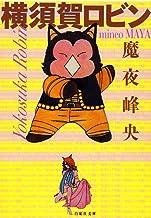 表紙: 横須賀ロビン (白泉社文庫) | 魔夜峰央