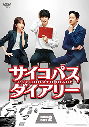 [DVD]サイコパス ダイアリー DVD-BOX2