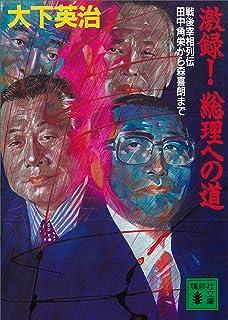 激録! 総理への道 戦後宰相列伝 田中角栄から森喜朗まで (講談社文庫)