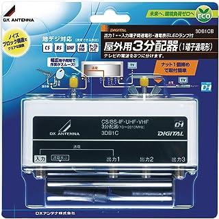 DXアンテナ 屋外用3分配器 1端子通電 3DB1CB