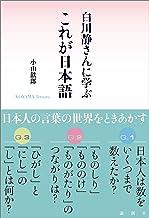 表紙: 白川静さんに学ぶ これが日本語 | 小山鉄郎