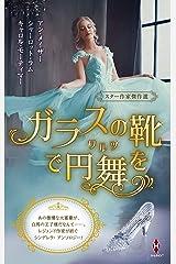 スター作家傑作選~ガラスの靴で円舞を~ (ハーレクイン・スペシャル・アンソロジー) Kindle版