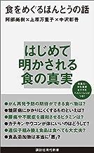 表紙: 食をめぐるほんとうの話 (講談社現代新書) | 上原万里子