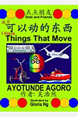 I Have Things That Move 我有可以动的东西 (Simplified Edition | 简体版): Bilingual Chinese-English Illustrated Children's Book about Transportation (Dots and Friends (点点朋友书籍) 2) Kindle Edition