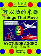 I Have Things That Move 我有可以动的东西 (Simplified Edition   简体版): Bilingual Chinese-English Illustrated Children's Book about T...