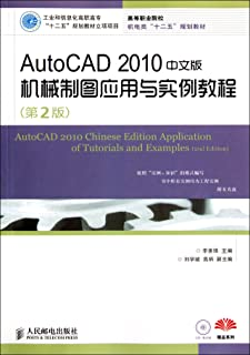 Application  of AutoCAD 2010 Chinese Version in Mechanical Drawing and Tutorial (2nd Edition) (Chinese Edition)