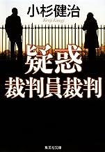 表紙: 疑惑 裁判員裁判(鶴見京介弁護士シリーズ) (集英社文庫) | 小杉健治