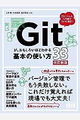 Gitが、おもしろいほどわかる基本の使い方33 改訂新版 Kindle版