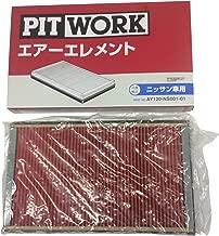 日産PITWORK(日産純正)エアフィルター NS00101 AY120-NS00101 AY120-NS00101