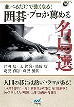表紙: 並べるだけで強くなる! 囲碁・プロが薦める名局選 囲碁人ブックス | 片岡 聡