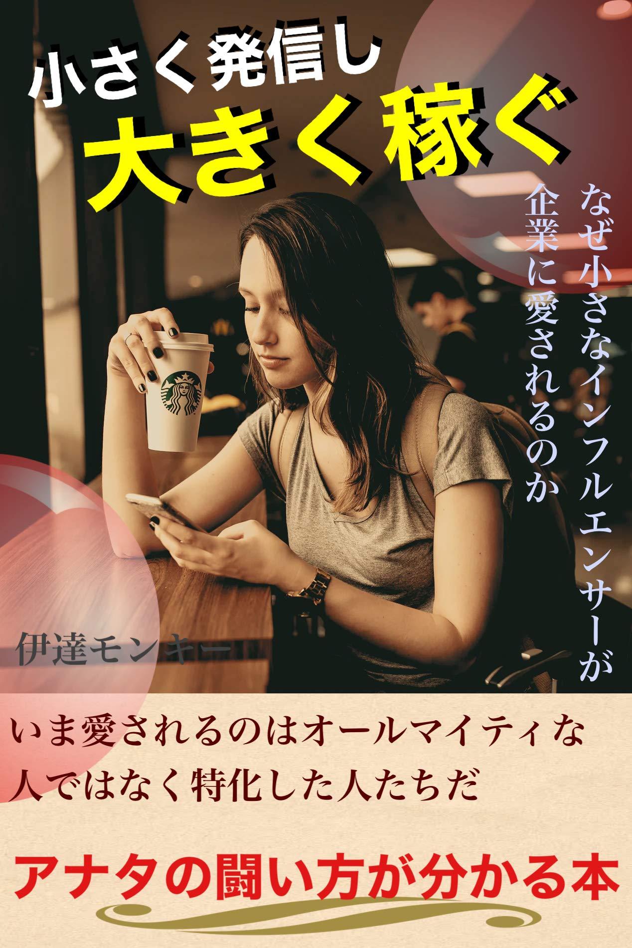 tiisakuhassinshiookikukaseguhouhou: nicchiinfuruensa (Japanese Edition)