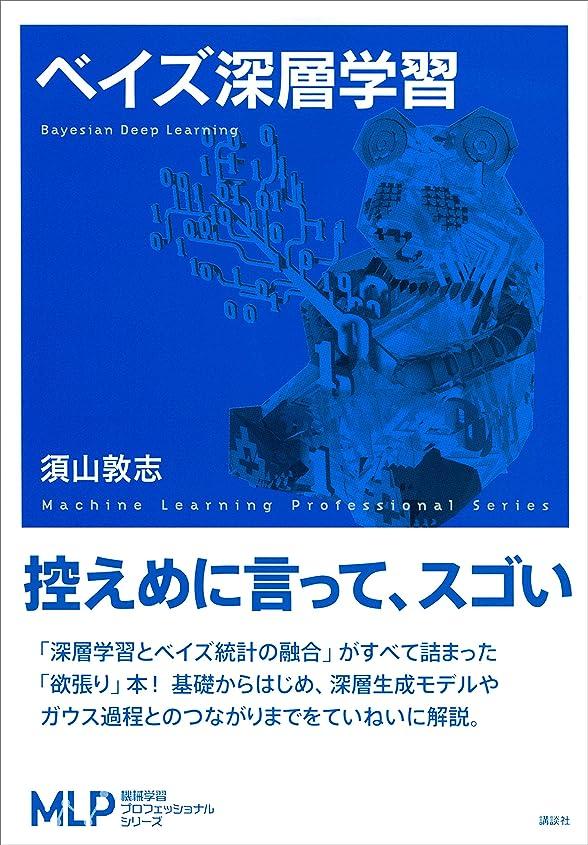 成り立つ申請中デイジーベイズ深層学習 (機械学習プロフェッショナルシリーズ)