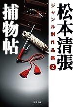 表紙: 松本清張ジャンル別作品集 : 2 捕物帖 (双葉文庫) | 松本清張