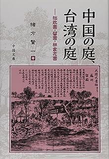 中国の庭、台湾の庭――拙政園・留園・林家花園