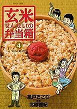表紙: 玄米せんせいの弁当箱(4) (ビッグコミックス)   北原雅紀