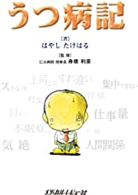 表紙: うつ病記 (メディカルレビュー社) | 舟橋利彦