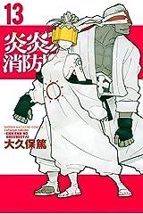炎炎ノ消防隊(13) (週刊少年マガジンコミックス) Kindle版