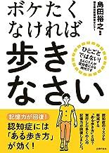 表紙: ボケたくなければ歩きなさい | 島田 裕之