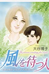 風を待つ人 ペンションやましなシリーズ (ジュールコミックス) Kindle版