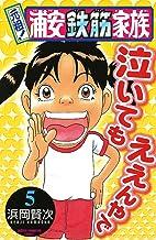 表紙: 元祖! 浦安鉄筋家族 5 (少年チャンピオン・コミックス)   浜岡賢次