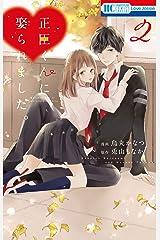 正臣くんに娶られました。 2 (花とゆめコミックススペシャル) Kindle版