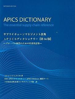 サプライチェーンマネジメント辞典 APICSディクショナリー 第16版 グローバル経営のための日英用語集