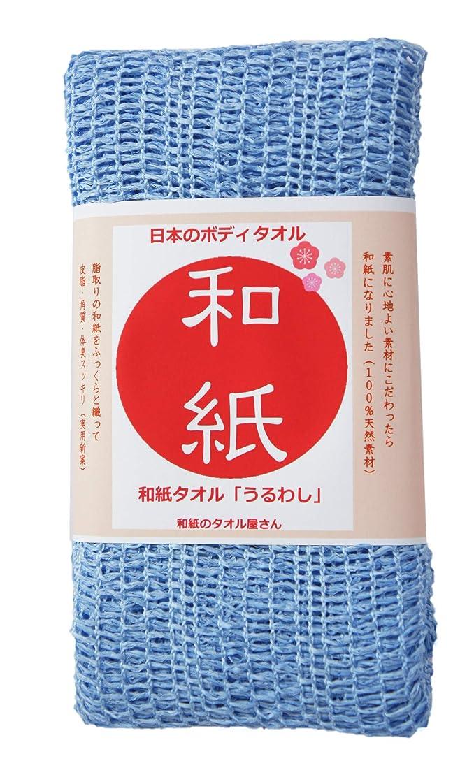 司教安価な深さ和紙のボディタオル 「うるわし」: 和紙でしか経験の出来ないこの心地良さ 和紙のタオル屋さん製造直売:ブルー