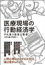 表紙: 医療現場の行動経済学―すれ違う医者と患者 | 平井 啓