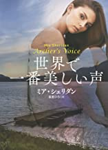表紙: 世界で一番美しい声 (扶桑社BOOKSロマンス) | ミア・シェリダン