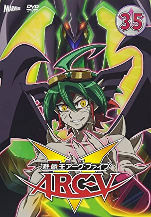 遊☆戯☆王ARC-V TURN-35 [DVD]