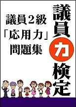 議員力検定 議員2級「応用力」問題集(Kindle版)