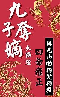 九子奪嫡大解密: 四爺雍正與兄弟的相愛相殺 (Traditional Chinese Edition)