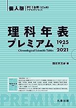 理科年表プレミアム1925-2021 個人版