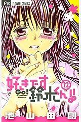好きです鈴木くん!!(12) (フラワーコミックス) Kindle版