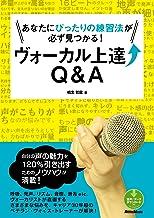 表紙: あなたにぴったりの練習法が必ず見つかる!ヴォーカル上達Q&A | 橋北 哲哉
