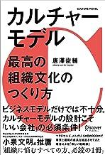 表紙: カルチャーモデル 最高の組織文化のつくり方   唐澤俊輔