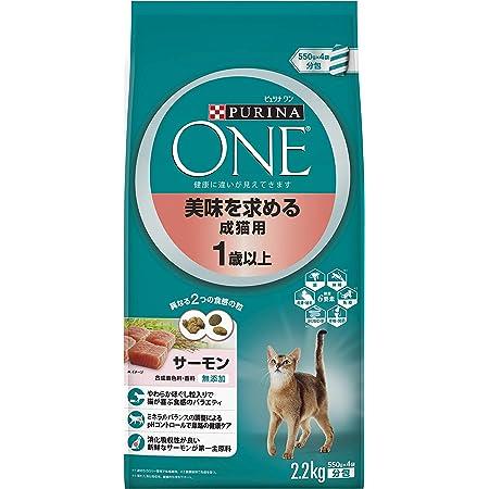 ピュリナ ワン 成猫用(1歳以上) 美味を求める成猫用 サーモン 2.2kg(550g×4袋) [キャットフード]