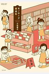 モノローグ書店街 (バンブーコミックス WINセレクション) Kindle版