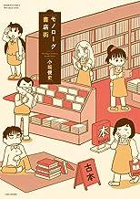 モノローグ書店街 (バンブーコミックス WINセレクション)