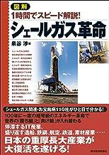 表紙: 図解 シェールガス革命 | 泉谷 渉