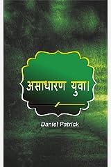 असाधारण युवा। (Hindi Edition) Kindle Edition
