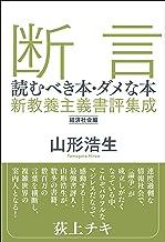 断言 読むべき本・ダメな本 新教養主義書評集成 経済社会編(ele-king books)