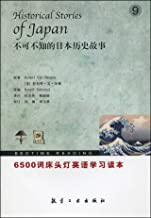6500 Words English -9 bedside lamp must know the story of Japanese history(Chinese Edition)