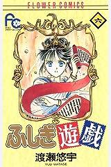 ふしぎ遊戯(6) (フラワーコミックス) Kindle版